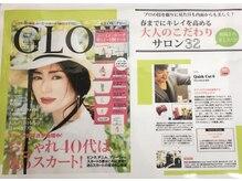クイックカット ゼロ(Quick Cut 0)の雰囲気(女性ファッション誌GLOWに当店が紹介されました!!)