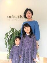 アンフェクション(anfection)【親子カット】