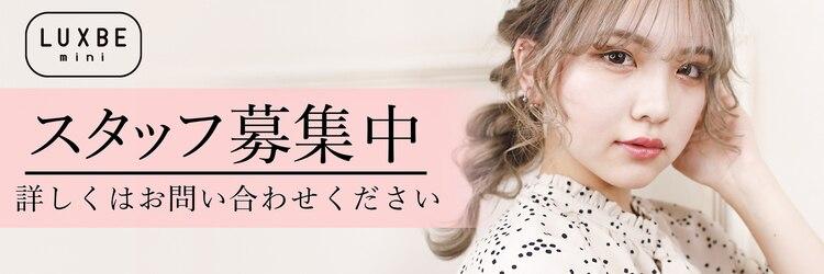ラックスビー ミニ 大阪梅田店(LUXBE mini)のサロンヘッダー