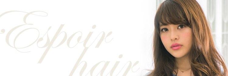 エスポワールヘアー 静岡伝馬町店(espoir hair)のサロンヘッダー