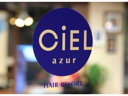 シエルアズール(CiEL azur)の写真