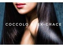 Coccolo byEx-grace京都七条~ヘアケアマイスターサロン【コッコロバイエクスグレス】