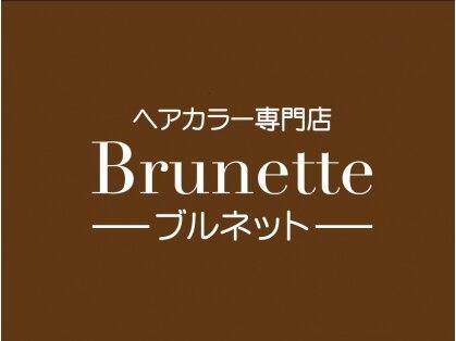 ヘアカラー専門店 ブルネット(brunette) 画像