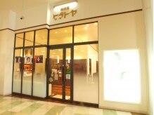 美容室ヒラトヤ 都南店の雰囲気(ショッピングモールさんさ内にサロンはあります。無料駐車場多数)