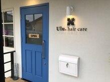 ウルヘアケア(Ulu. hair care)