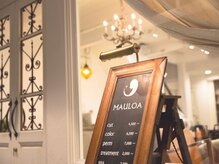 マウロア(MAULOA)の雰囲気(60年前のフランスのアンティク扉が目印です)