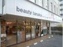 ビューテータナカ 浦安店(beauty tanaka)の雰囲気(マルエツ浦安店並びに移転致しました!)