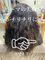 アンフィフォープルコ(AnFye for prco)パーマの失敗でチリチリになった髪をビビリ矯正で艶髪に変身♪