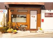 ポーコアポーコ(POCO A POCO)の雰囲気(交差点(飯塚町南)の角にあります。駐車場はすぐ近くに3台です。)