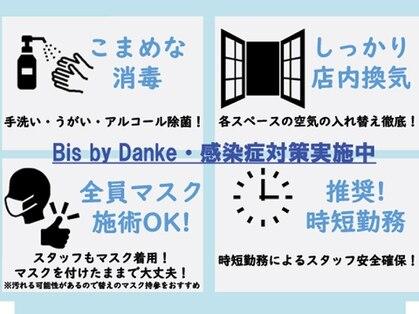 ビス バイ ダンケ(Bis by Danke)の写真