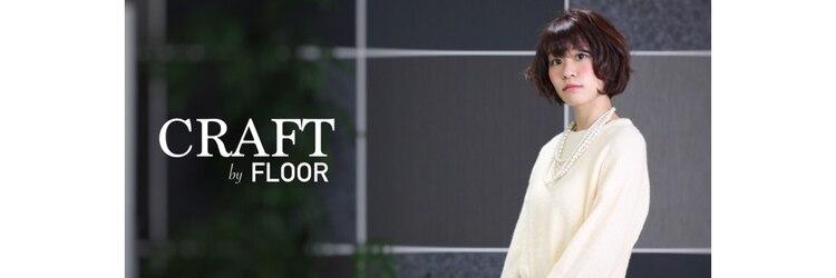 ヘアーデザイン クラフト(hair design Craft by floor)のサロンヘッダー