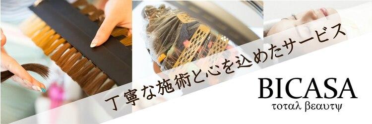 ビカーサフォーヘアー (BICASA for hair)のサロンヘッダー