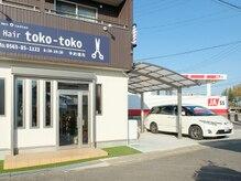 ヘアー トコトコ(Hair toko toko)