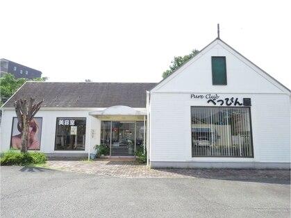 美容室べっぴん屋 ピュアクラブ 横手店(Pure club)の写真