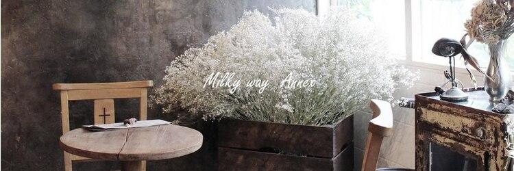 ミルキィウェイ アネックス店(Milky Way)のサロンヘッダー