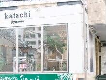 カタチ 新丸子(katachi)