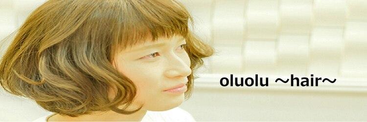 オルオルヘアー (oluolu hair)のサロンヘッダー