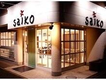 美容室サイコ(saiko)の雰囲気(Greenな入口が目印です★)