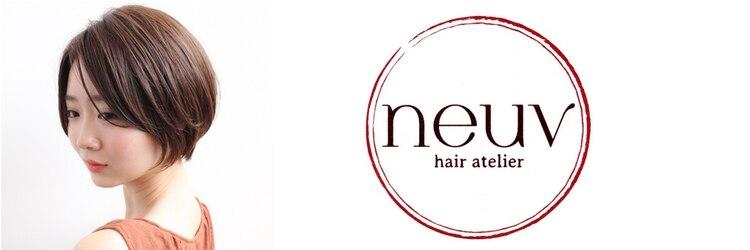 ヘア アトリエ ノイ(hair atelier neuv)のサロンヘッダー