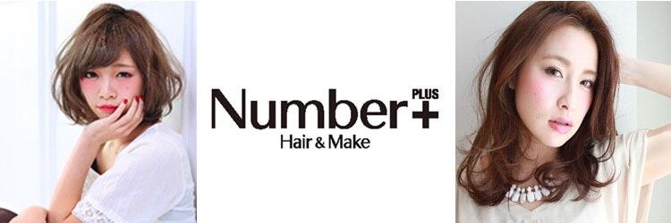 ナンバープラス(NUMBER plus)のサロンヘッダー