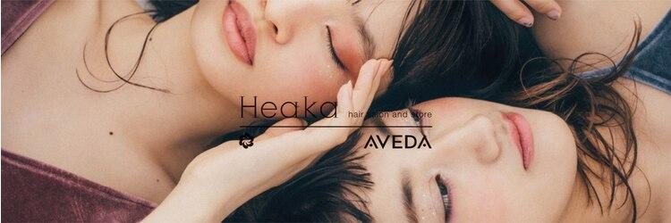 ヒアカアヴェダ 東京ガーデンテラス店(Heaka AVEDA)のサロンヘッダー