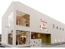 サロンドエスポワール(Salon De Espoir)