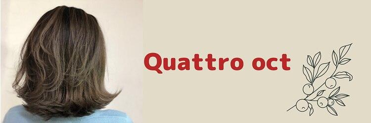 クアトロオクト(Quattro oct)のサロンヘッダー