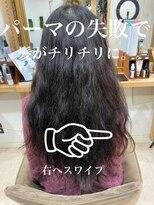 アンフィフォープルコ(AnFye for prco)パサつきとくせ毛が気になる方を縮毛矯正でつやっつやの艶髪♪