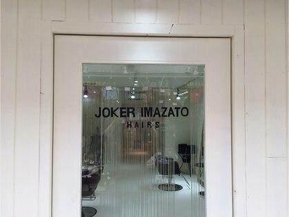 ジョーカー(JOKER IMAZATO)の写真