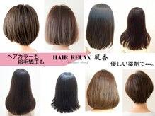 ヘアー リラックス 風香(HAIR RELAX)