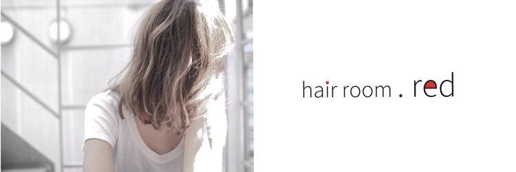 ヘアー ルーム レッド(hair room. red by NYNY)のサロンヘッダー
