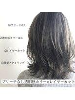 【SATOSHI】ブリーチなし透明感カラー × レイヤーカット