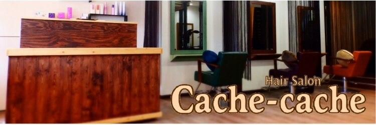 ヘアサロン カシュカシュ(hair salon Cache cache)のサロンヘッダー