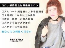 マトリックス ヘアアンドスパ 浜松駅前店(MATRIX hair&spa)