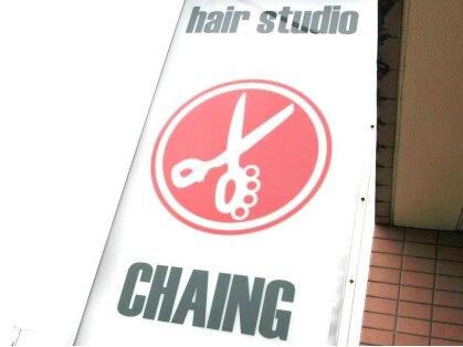 ヘアースタジオ チェイング(HAIR STUDIO CHAING)の写真
