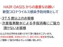 ヘアーオアシス 太田店(Hair OASIS)