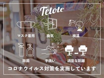 テトテ 門戸厄神店(tetote)の写真