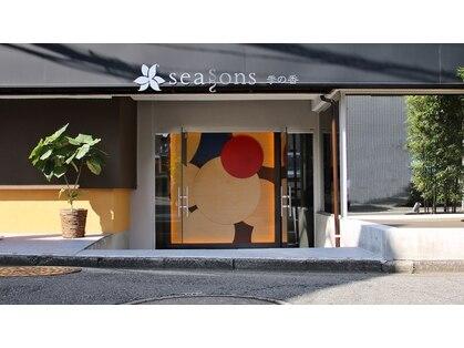 シーズンズ キノカ 三軒茶屋店(SEASONS 季の香)の写真