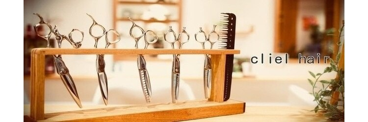 美容室クリエルのサロンヘッダー