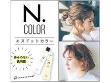 ☆N.color【エヌドットカラー】導入サロン!SNSで人気殺到中、話題の新感覚colorでとっておきの髪色を☆