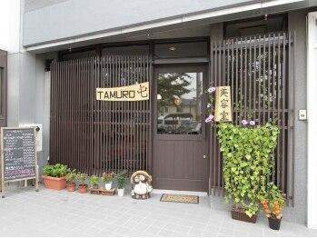 タムロ美容室(TAMURO)の写真/長く通えるサロンをお探しの方必見!リーズナブルにキレイが叶う♪値段以上の仕上がりに、リピーター多数♪