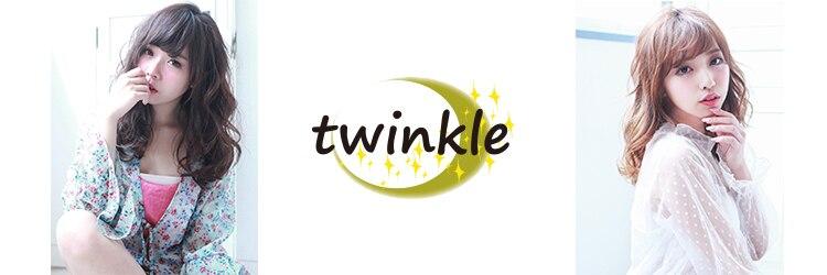 トゥウィンクル(twinkle)のサロンヘッダー