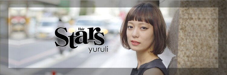 スターズユルリ(stars yuruli)のサロンヘッダー