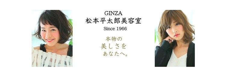 松本平太郎美容室 銀座パートツー(PART2)のサロンヘッダー