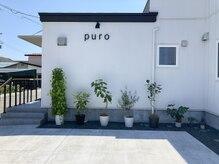 プーロ(puro)