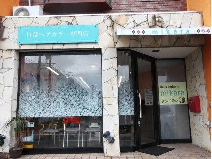 デイリーカラー ミカラ 東日野町店(daily color mikara)の写真