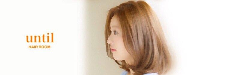 アンティルヘアールーム 福島店(until hair room)のサロンヘッダー