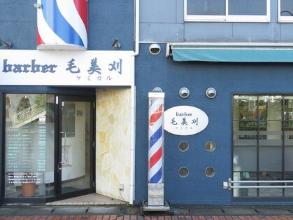 バーバー ケミカル(barber 毛美刈)の写真