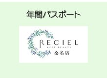Reciel 桑名店オリジナルシステム 【年間パスポート】