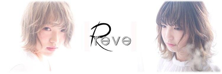 レーブアバンセ(reve avance)のサロンヘッダー